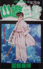 couverture, jaquette YuYu Hakusho Simple  3
