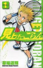 Tie Break 1 Manga