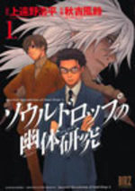 Soul Drop, Investigations Spectrales 1 Manga