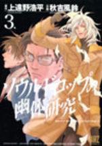 Soul Drop, Investigations Spectrales 3 Manga