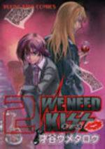 We need Kiss 2