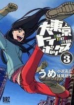 Giga Tokyo Toybox 3 Manga