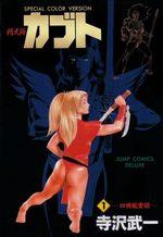 couverture, jaquette Kabuto Jump Comics Deluxe - 2ème édition 1