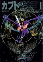 Kabuto 1 Manga