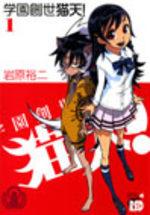 Nekoten 1 Manga