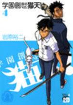 Nekoten 4 Manga