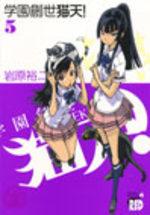 Nekoten 5 Manga