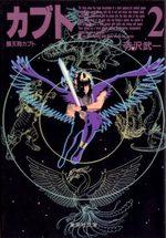 Kabuto 2 Manga