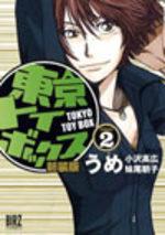 Tokyo Toybox 2 Manga