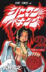 Shaman King 2