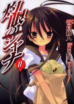 Shakugan No Shana 2 Manga