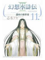 Suikoden III 11