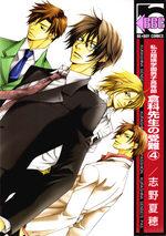 Shiritsu Shouei Gakuen Danshi Koutoubu Kurashina Sensei no Junan 4 Manga