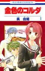 La Corde d'Or 1 Manga