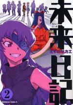 Mirai Nikki 2 Manga