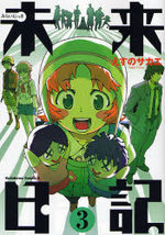 Mirai Nikki 3 Manga