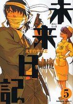 Mirai Nikki 5 Manga