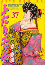 Step Up Love Story 37 Manga