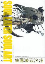 couverture, jaquette Soul Eater - Soul Art 1