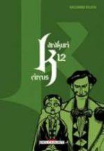 Karakuri Circus 12 Manga