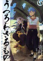 Breath of Fire IV 1 Manga