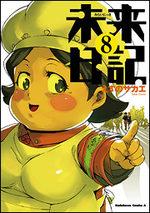 Mirai Nikki 8 Manga