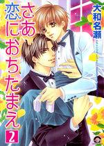 Saa Koi ni Ochitamae {Fall in LOVE with me} 2