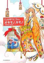 Clamp Okimono Kimono 1 Artbook