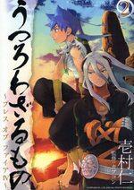 Breath of Fire IV 2 Manga