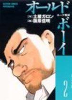 Old Boy 2 Manga