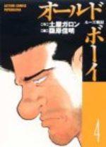 Old Boy 4 Manga