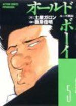 Old Boy 5 Manga
