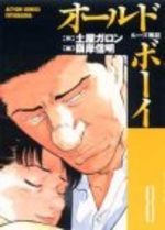 Old Boy 8 Manga
