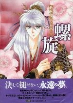 Kaimu Tachibana - Rasen 1 Artbook