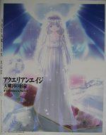 Aquarian Age - Scorpio no sadame  - Official Visual Book 1 Artbook