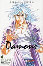 Dämons 4 Manga