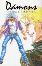 Dämons 10 Manga