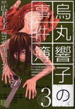 Kyoko Karasuma, Inspecteur à Asakusa 3 Manga