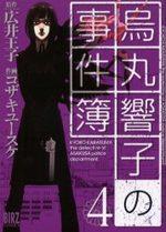 Kyoko Karasuma, Inspecteur à Asakusa 4 Manga