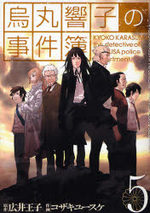 Kyoko Karasuma, Inspecteur à Asakusa 5 Manga