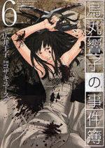 Kyoko Karasuma, Inspecteur à Asakusa 6 Manga