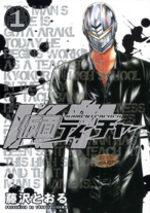 Kamen Teacher 1 Manga