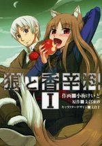 Spice and Wolf 1 Manga