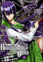 Highschool of the Dead 2