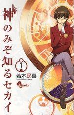 Que sa volonté soit faite 1 Manga