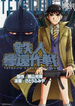 Tetsujin Dakkan Sakusen 1 Manga