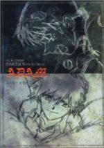 Neon Genesis Evangelion - Photo file 2 Artbook
