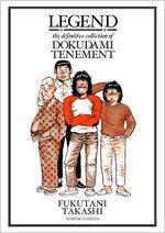 Le Vagabond de Tokyo 1 Manga