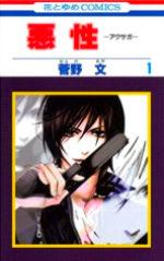 L'empreinte du mal 1 Manga