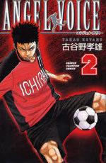 Angel Voice 2 Manga